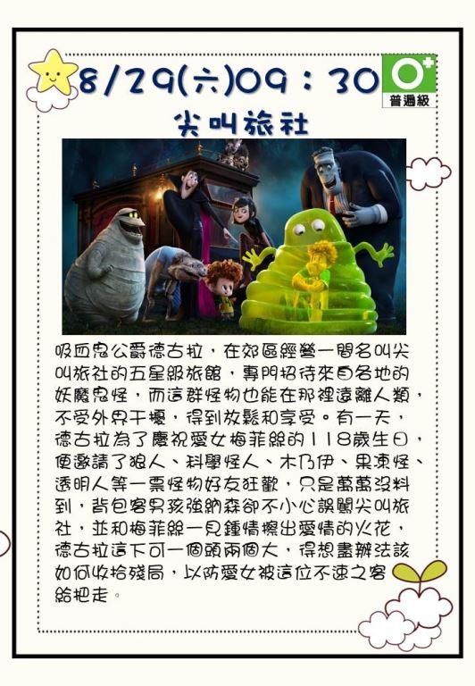 109年8月份文化電影欣賞(10)