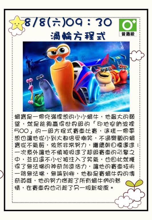 109年8月份文化電影欣賞(4)
