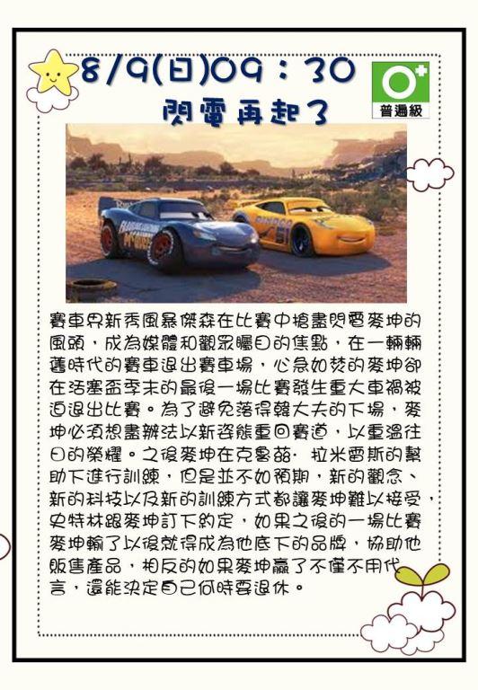 109年8月份文化電影欣賞(5)