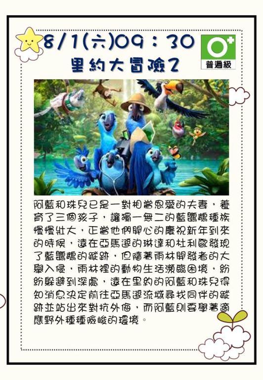109年8月份文化電影欣賞(2)