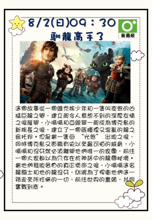 109年8月份文化電影欣賞(3)