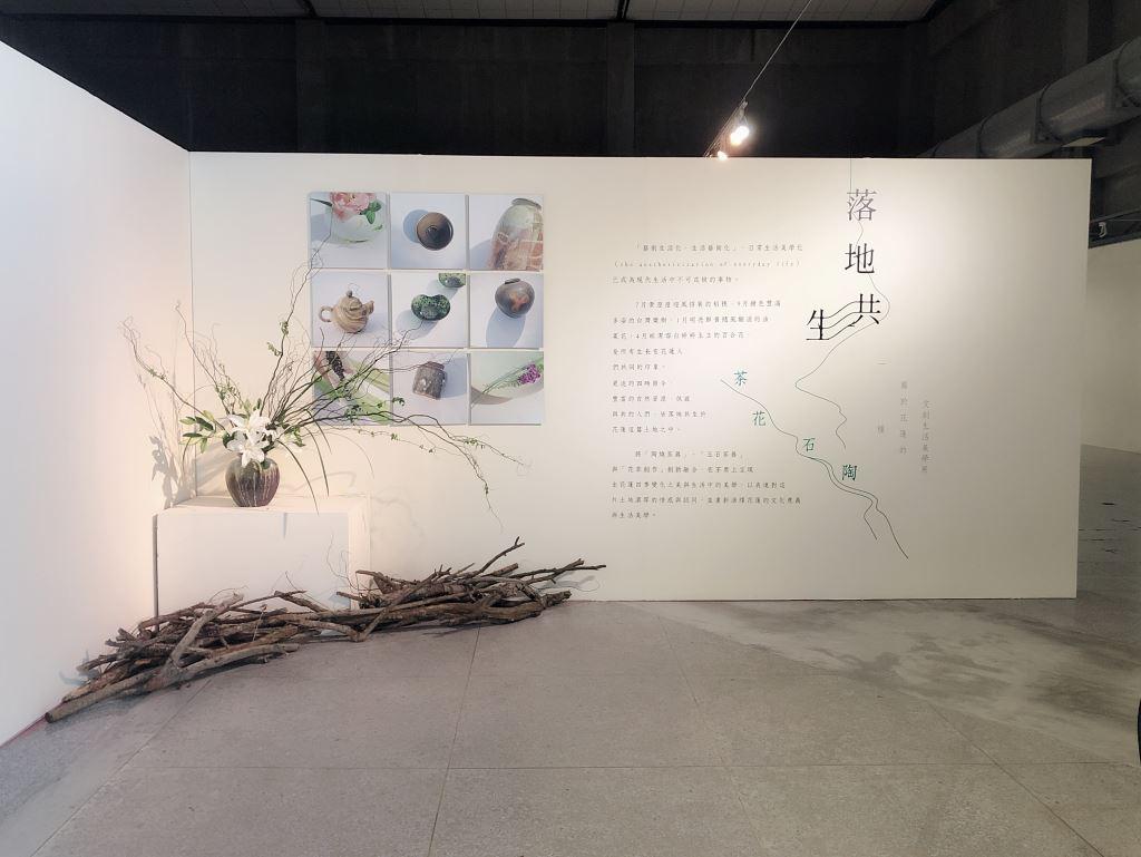 落地共生.茶×花×石×陶–一種屬於花蓮的文創生活美學展(14)