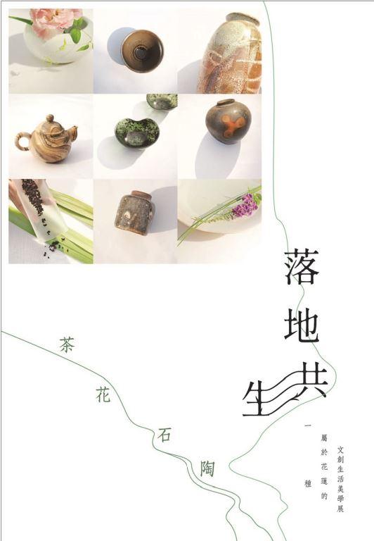 落地共生.茶×花×石×陶–一種屬於花蓮的文創生活美學展(1)