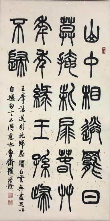 羅浩銓「墨瀾雅集」師生聯展(1)