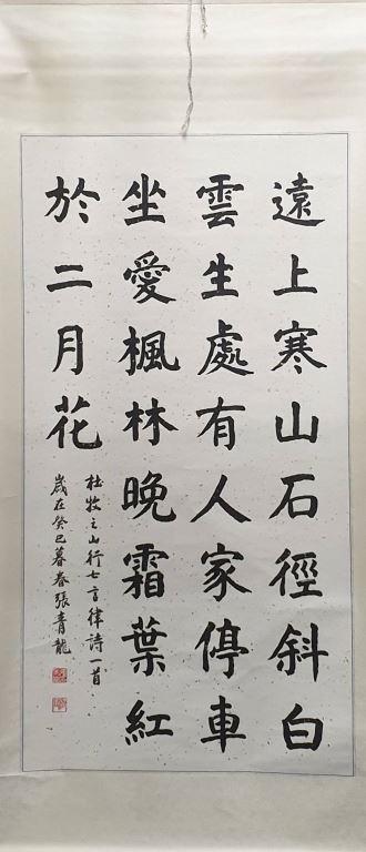 羅浩銓「墨瀾雅集」師生聯展(2)