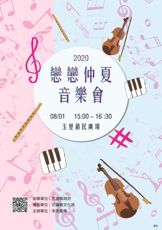 禾弦愛樂 「2020戀戀仲夏」音樂會(1)