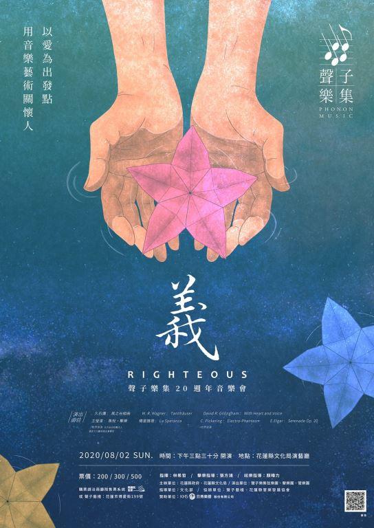 「Righteous 義」聲子樂集創團20週年音樂會(1)