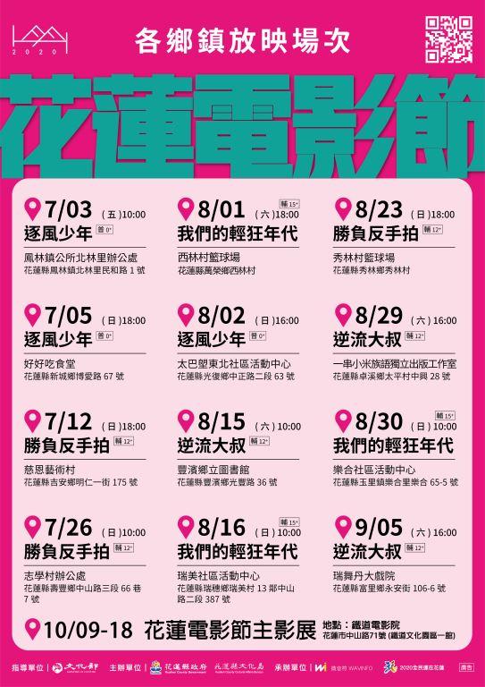 【2020花蓮電影節】 6/9起活動開跑(3)