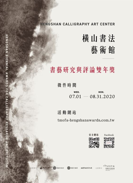 【轉知】「第一屆桃園橫山書法藝術館『書藝研究與 評論雙年獎』」徵件簡章(1)