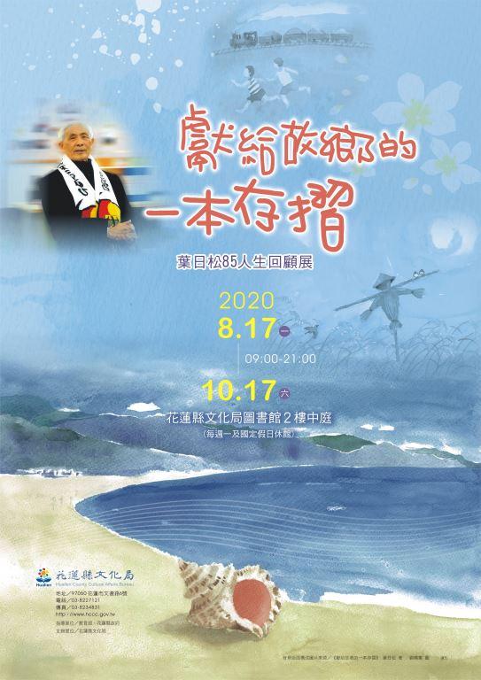 獻給故鄉的一本存摺~葉日松85人生回顧展