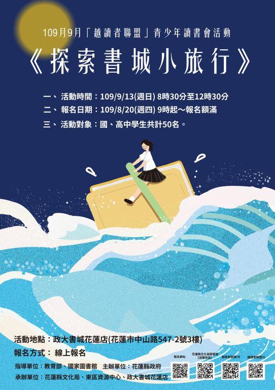 《探索書城小旅行》-9月「越讀者聯盟」青少年讀書會活動(1)