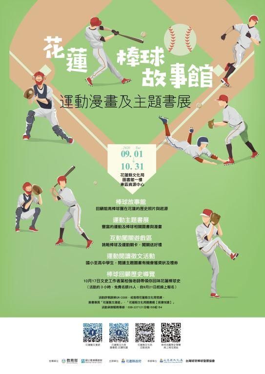 【花蓮棒球故事館】運動漫畫及主題書展(6)