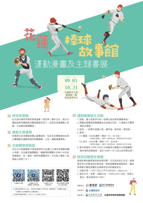 【花蓮棒球故事館】運動漫畫及主題書展(7)