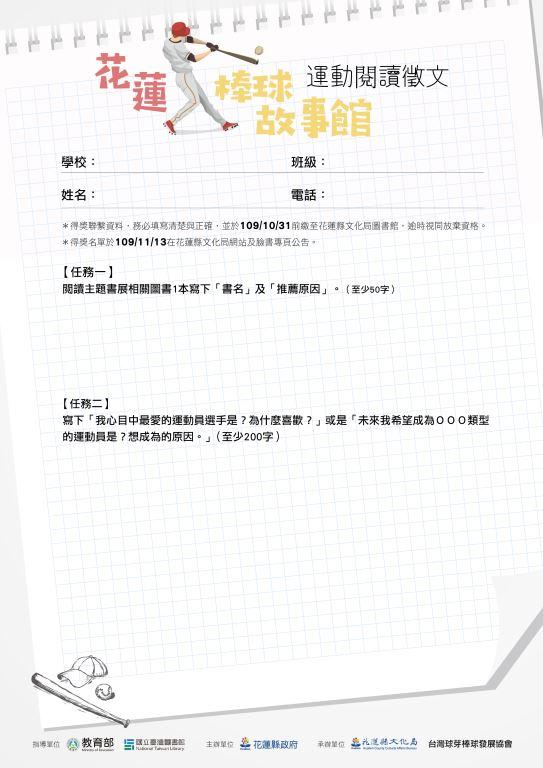 【花蓮棒球故事館】運動漫畫及主題書展(8)