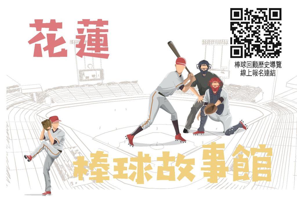 【花蓮棒球故事館】運動漫畫及主題書展(5)