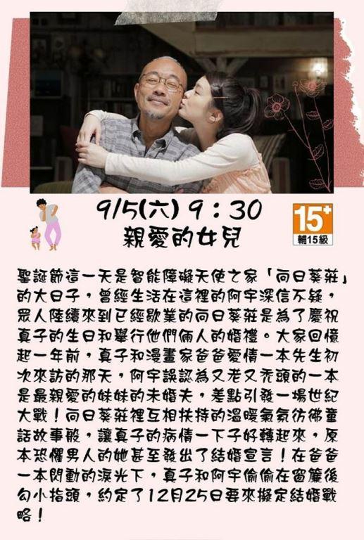 109年9月份文化電影欣賞(2)
