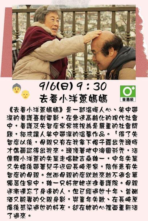 109年9月份文化電影欣賞(3)