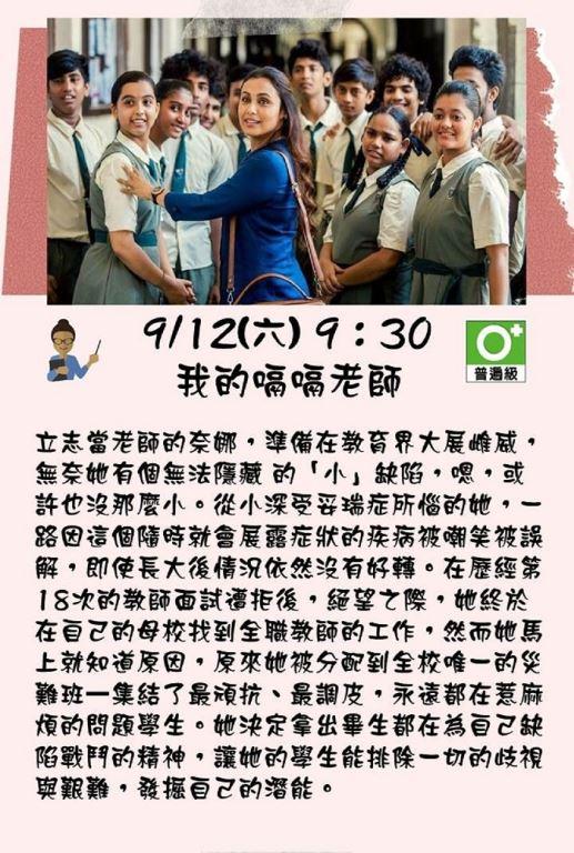 109年9月份文化電影欣賞(4)