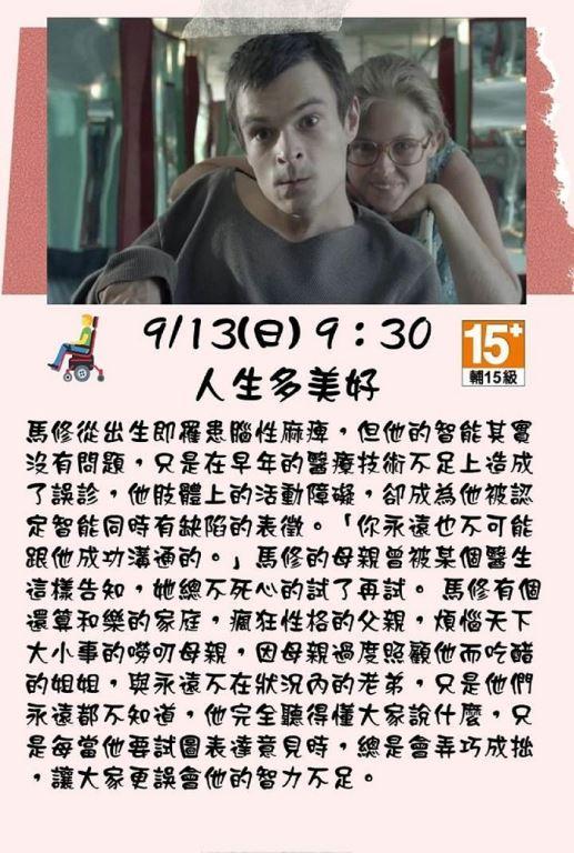 109年9月份文化電影欣賞(5)