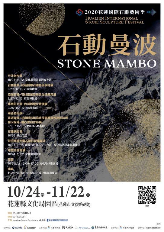 石動曼波─2020花蓮國際石雕藝術季特展