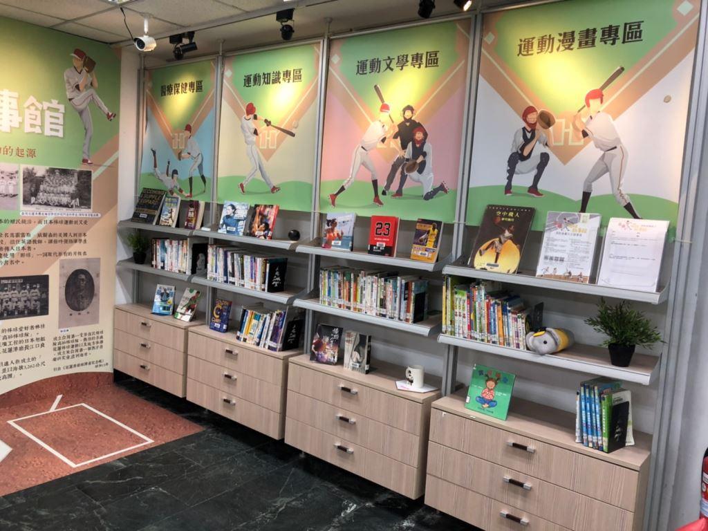 【花蓮棒球故事館】運動漫畫及主題書展(3)