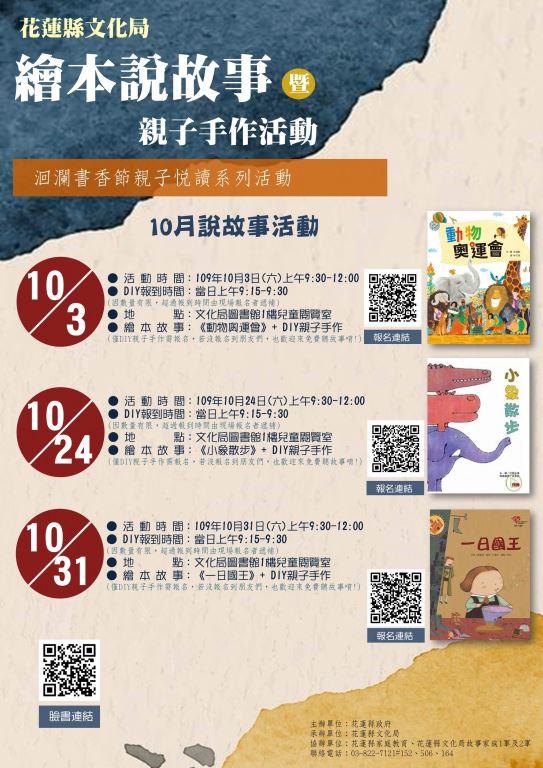 【免費活動】10月份繪本書故事 X 手作DIY報名,共3場次