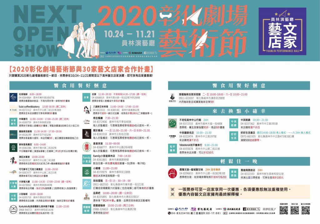 轉知彰化縣文化局辦理「2020 彰化劇場藝術節」(2)