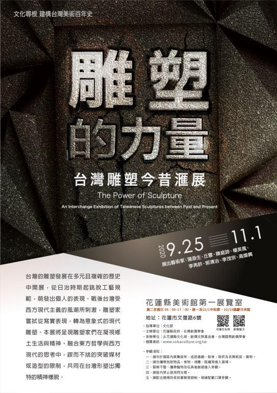 「雕塑的力量—臺灣雕塑今昔匯展」特展