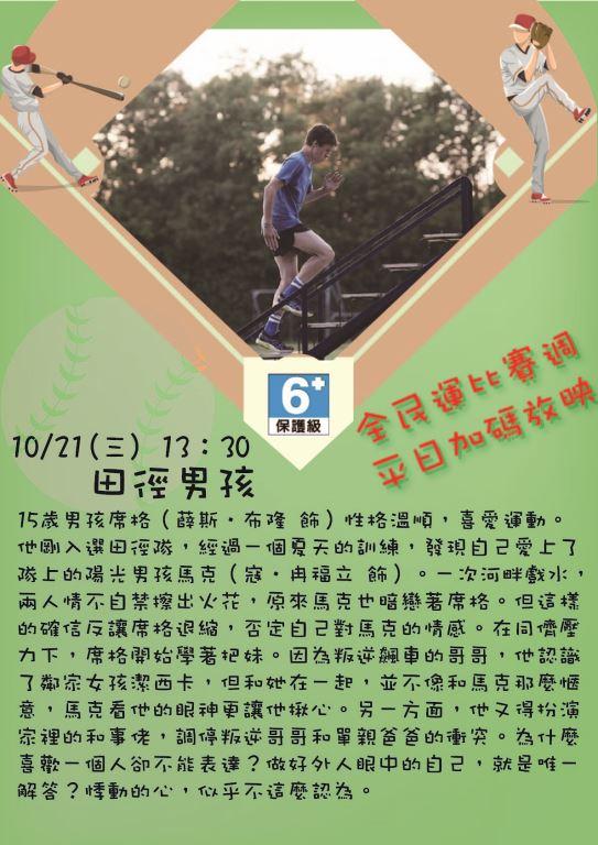109年10月份文化電影欣賞(8)