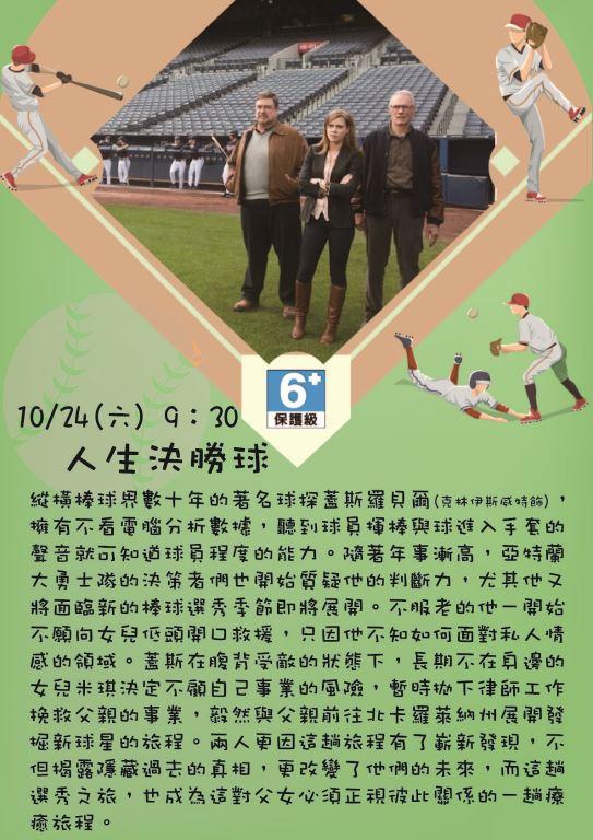 109年10月份文化電影欣賞(10)