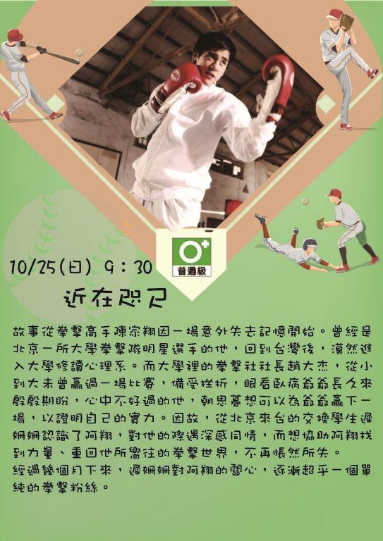 109年10月份文化電影欣賞(11)