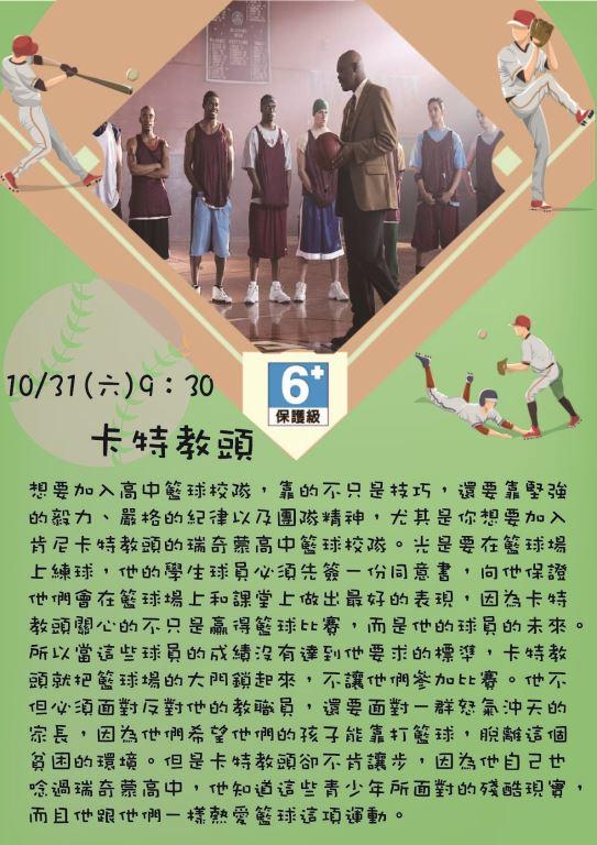 109年10月份文化電影欣賞(12)