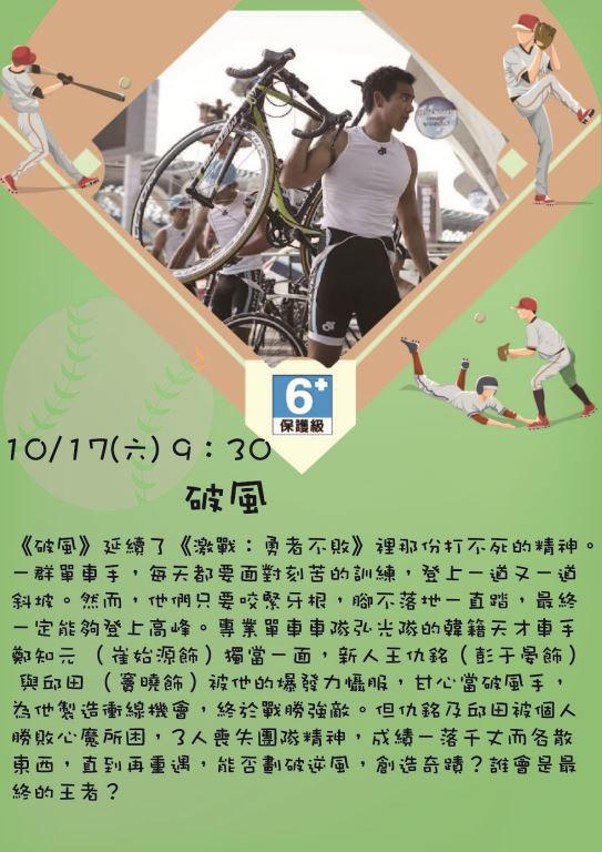 109年10月份文化電影欣賞(5)