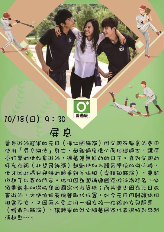 109年10月份文化電影欣賞(6)