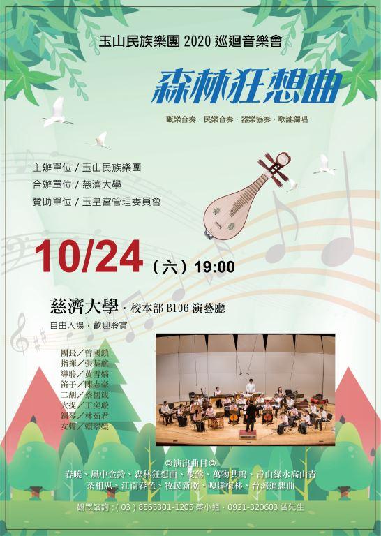 玉山民族樂團2020校園巡演活動(花蓮慈濟大學場次)