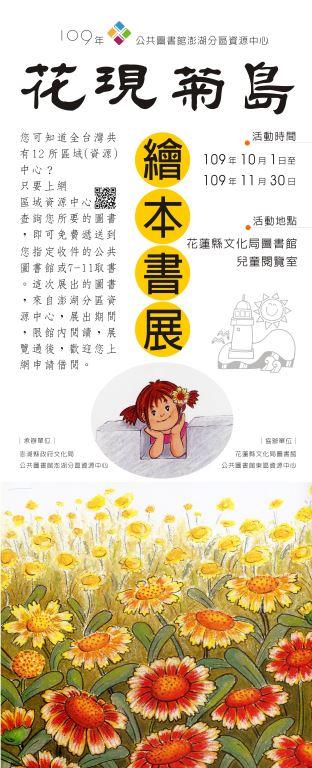 用閱讀從花蓮旅遊到澎湖-「花現菊島」繪本書展