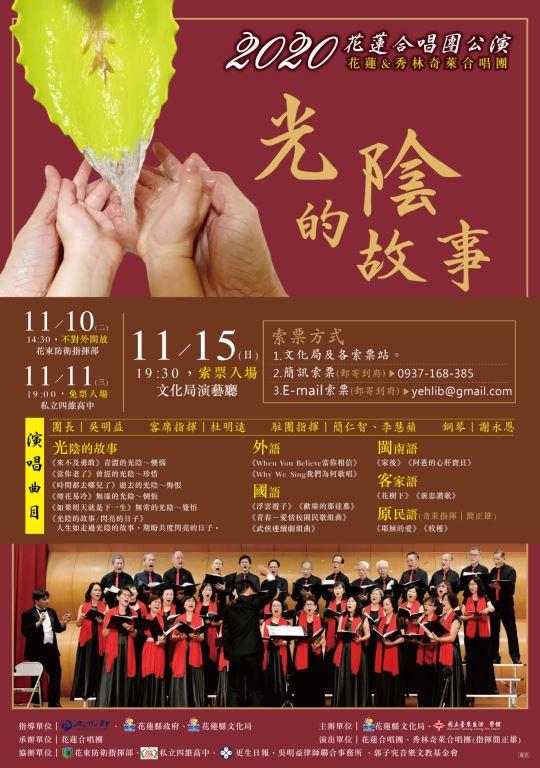 2020花蓮合唱團公演 「光陰的故事」