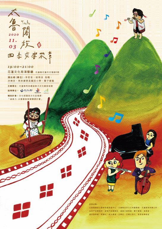 達基力文化藝術協會『太魯閣族四季交響樂章』