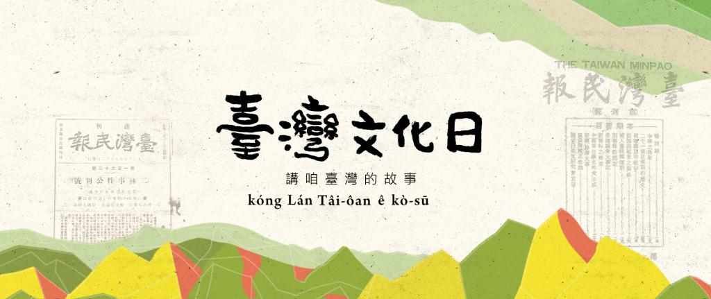 【轉知】10月17日為臺灣文化日(1)