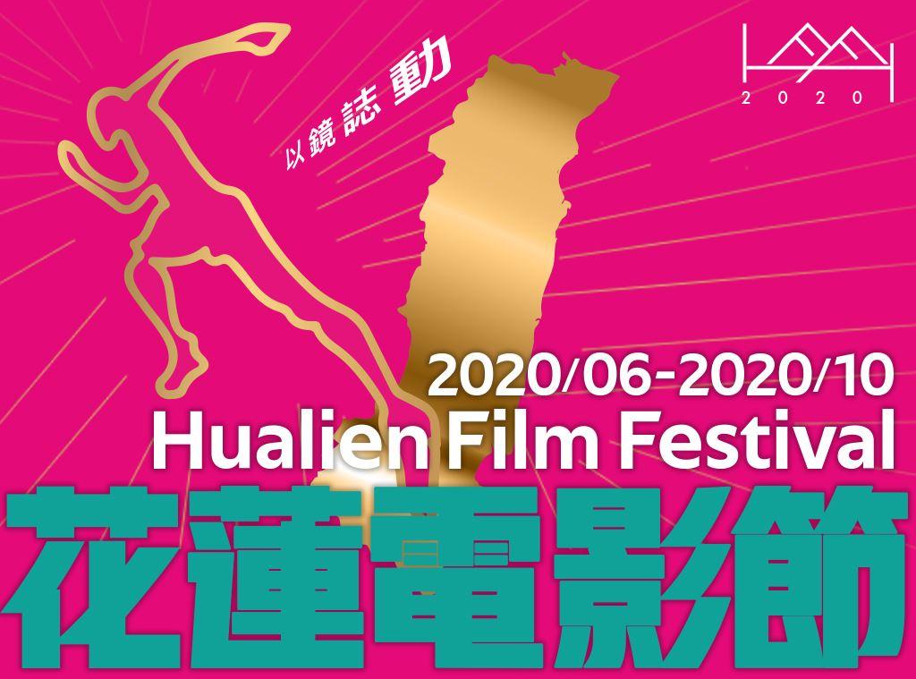 【2020花蓮電影節】 6/9起活動開跑