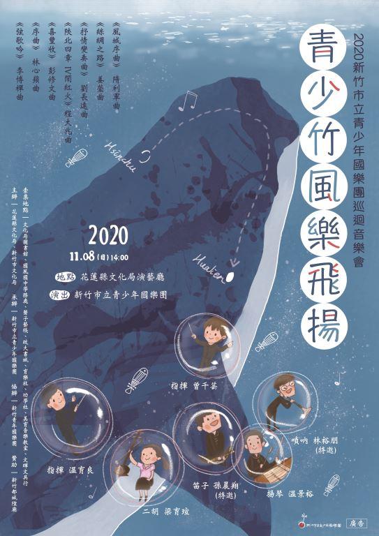 「青少竹風樂飛揚」巡迴系列音樂會