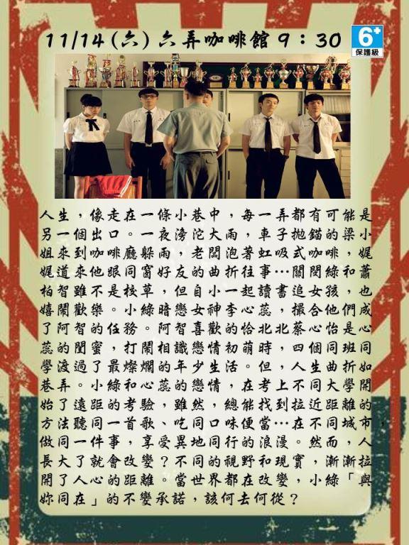 109年11月份文化電影欣賞(回顧國片)(5)