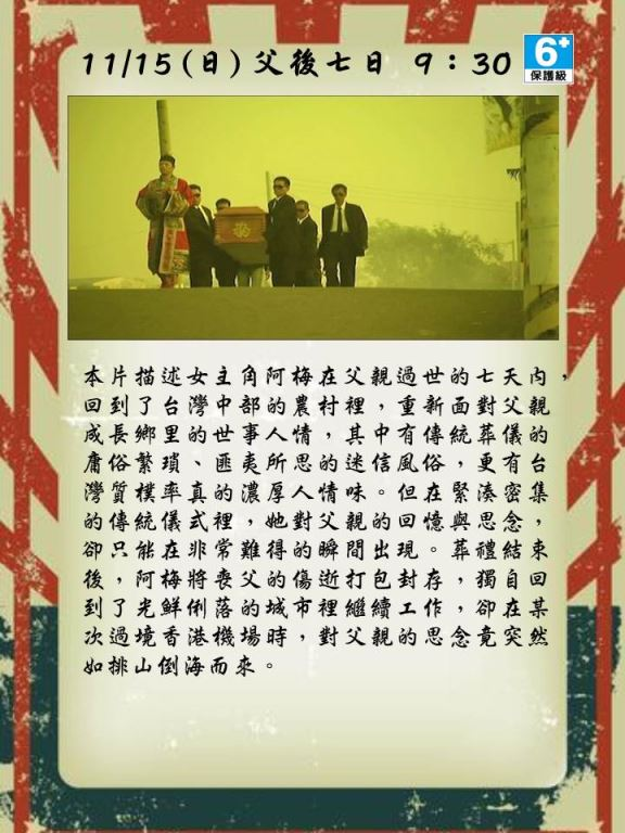 109年11月份文化電影欣賞(回顧國片)(6)