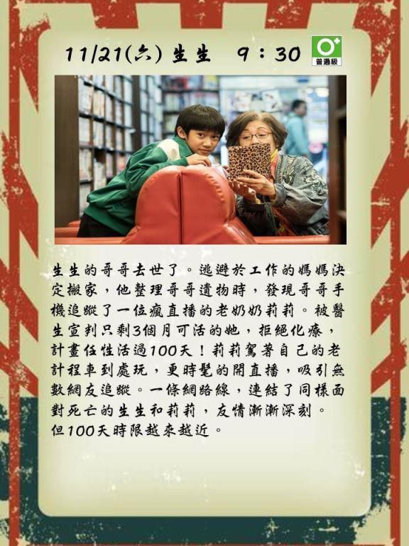 109年11月份文化電影欣賞(回顧國片)(7)