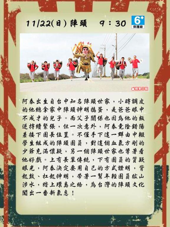 109年11月份文化電影欣賞(回顧國片)(8)