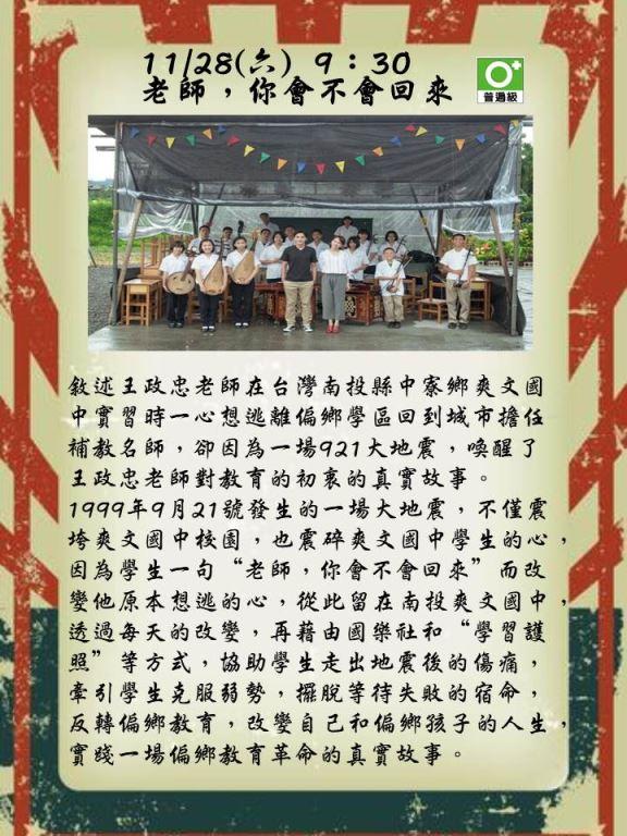 109年11月份文化電影欣賞(回顧國片)(9)