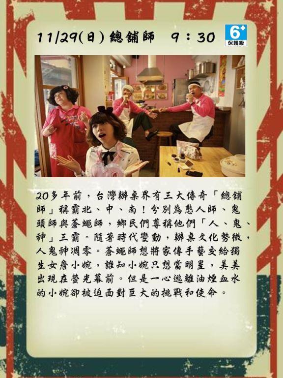 109年11月份文化電影欣賞(回顧國片)(10)