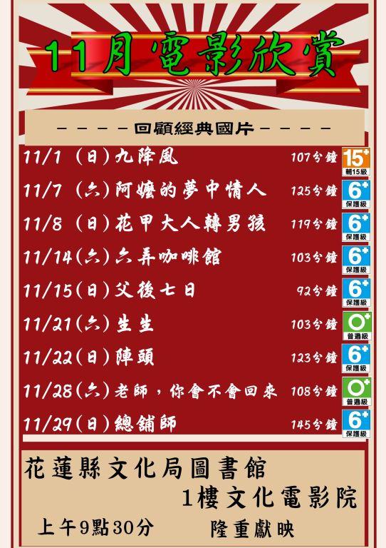 109年11月份文化電影欣賞(回顧國片)
