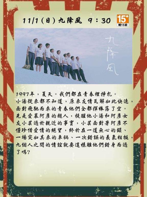109年11月份文化電影欣賞(回顧國片)(2)