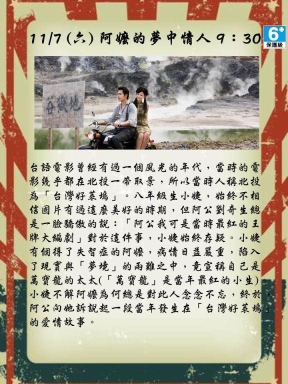 109年11月份文化電影欣賞(回顧國片)(3)